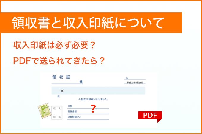 確定申告前に確認したい。PDFの領収書に収入印紙は必要?