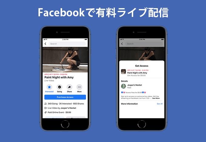 Facebookが有料ライブ動画配信サービスの計画を発表 – 舞台人が備えておきたいこと